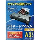 アイリスオーヤマ ラミネートフィルムお徳用パック(A3/55枚/フィルム厚:100μ) A355BK