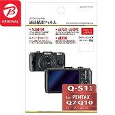 ハクバ写真産業 液晶保護フィルム(ペンタックス Q7/Q10専用) BKDGF−PTQ7「ビックカメラグループオリジナル」