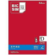 IIJ 「BIC SIM」 音声通話+データ通信  IMB041 ※SIMカード後日発送