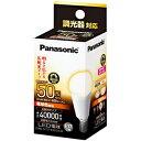 パナソニック LED電球(E17口金・電球色相当)「小形電球タイプ」 LDA6LGE17K50DSW