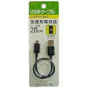 オズマ スマートフォン用「micro USB」 充電USBケーブル (20cm・ブラック) BKS‐UCSP02K