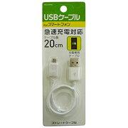 オズマ スマートフォン用「micro USB」 充電USBケーブル (20cm・ホワイト) BKS‐UCSP02W