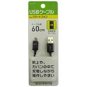オズマ スマートフォン用「micro USB」 充電USBケーブル (60cm・ブラック) BKS‐UCSP06K