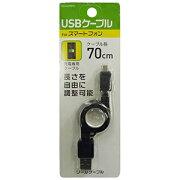 オズマ スマートフォン用「micro USB」 充電USBケーブル (リール〜70cm・ブラック) BKS‐UCRSP07K