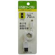 オズマ スマートフォン用「micro USB」 充電USBケーブル (リール〜70cm・ホワイト) BKS‐UCRSP07W