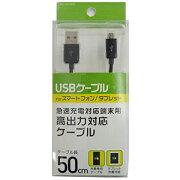 オズマ タブレット/スマートフォン対応「micro USB」 充電USBケーブル (50cm・ブラック) BKS‐HUCSP05K