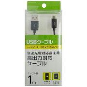 オズマ タブレット/スマートフォン対応「micro USB」 充電USBケーブル (1m・ブラック) BKS‐HUCSP10K