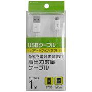 オズマ タブレット/スマートフォン対応「micro USB」 充電USBケーブル (1m・ホワイト) BKS‐HUCSP10W