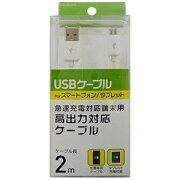 オズマ タブレット/スマートフォン対応「micro USB」 充電USBケーブル (2m・ホワイト) BKS‐HUCSP20W