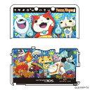合計5,000円以上で日本全国送料無料!更に代引き手数料も無料。プレックス 妖怪ウォッチ NINTENDO 3DS専用 カスタムハードカバー 妖怪大集合Ver. YW−08A