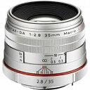 リコー HD PENTAX-DA 35mm F2.8 Macro Limited HDPENTAX‐DA35mmF2.8 (シルバー)(送料無料)