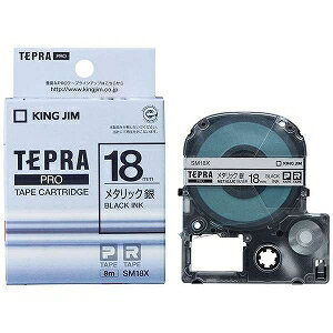 キングジム カラーラベルテープ 「テプラPRO」(メタリック銀テープ/18mm幅) SM18X (銀)