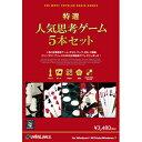 UNBALANCE 「Win版」 特選!人気思考ゲーム 5本セット トクセン!ニンキシコウ5ホンセツト(WI