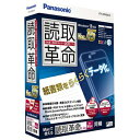 パナソニック 〔Win版〕 読取革命 Ver.15 ヨミトリカクメイVER15セイヒンハ(送料無料)