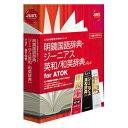 justsystems 明鏡国語辞典・ジーニアス英和/和英辞典 /R.4 for ATOK メイキヨウコクゴジテンジーニアス