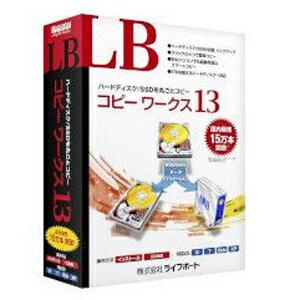 ライフボート 〔Win版〕 LB コピーワークス 13 LF60153800