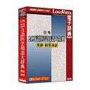 ロゴヴィスタ LogoVista電子辞典シリーズ 日外 25万語医学用語大辞典 英和・和英対訳 LV11023790