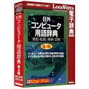 ロゴヴィスタ LogoVista電子辞典 日外 コンピュータ用語辞典第4版 英和・和英/用例・文例 LV11023830