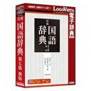 ロゴヴィスタ LogoVista電子辞典シリーズ 岩波 国語辞典 第七版 新版 LV11023920