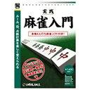 アンバランス 「Win版」 実践麻雀入門 「爆発的1480シリーズ ベストセレクション」 ジツセンマージヤンニユウモン ベス