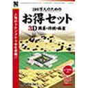 アンバランス 100万人のためのお得セット 3D囲碁・将棋・麻雀 100マンニンノタメノオトクセツト3D