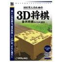 アンバランス 100万人のための3D将棋 「爆発的1480シリーズ ベストセレクション」 バクハツテキ1480シリーズベスト