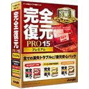 ジャングル 〔Win版〕完全復元PRO 15 Premium カンゼンフクゲンPRO15PREMI