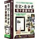デネット 〔Win版〕 日記・自分史 電子書籍作成 ニツキ・ジブンシ デンシシヨセキサ