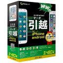 テクノポリス MOBILE WING スマホWOW!!! データ引越 for iPhone/Android TP0020データヒッコシ(Win