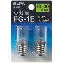 ELPA 点灯管 FG−1EG−50BN G50BN