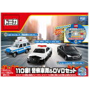タカラトミー トミカギフトセット 110番!警察車両&DVDセット