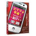 IRT 「Androidアプリ・Win版」 スマフォ革命! スキルアップ For 銀行マン MDF0091スマフオカクメイスキルアツ