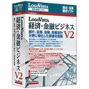 ロゴヴィスタ 〔Win版〕 LogoVista 経済・金融ビジネス V2 LOGOVISTA ケイザイ・キンユウ