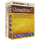高電社 〔Win版〕ChineseWriter11 学習プレミアム CHINESEWRITER11 ガクシ
