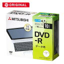 VERBATIMJAPAN 1〜16倍速対応 データ用DVD−Rメディア (4.7GB・10枚) DHR47JP10D1-B