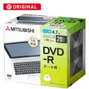 VERBATIMJAPAN 1〜16倍速対応 データ用DVD−Rメディア (4.7GB・20枚) DHR47JP20D1-B