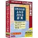 ロゴヴィスタ 「USBメモリ版」 LogoVista電子辞典 日外 30万語よみ方書き方辞典 LV11023840