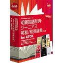 ジャストシステム 明鏡国語辞典・ジーニアス英和/和英辞典 /R.4 for ATOK メイキヨウコクゴジテンジーニアス