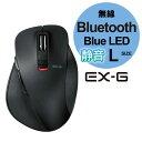 エレコム ELECOM ワイヤレスBlueLEDマウス「Bluetooth」静音EX-G Lサイズ(5ボタン) M-XGL10BBSBK