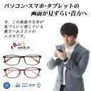 ショッピングデスク 通勤電車用メガネ PCメガネ 老眼鏡 リーディンググラス スマホ老眼 ブルーライトカット デスクワーク パソコンメガネ 遠近両用 【パッとenkin】