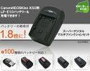 送料無料【CANON LP-E10用充電器(マルチチャージャー)】本体+アダプターセット(キャノン EOS Kiss X50)