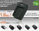 送料無料【CANON LP-E6用充電器(マルチチャージャー)】本体+アダプターセット(キャノン EOS 5D MarkIII・MarkII・EOS 7D・60Da)
