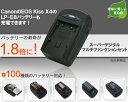 送料無料【CANON LP-E8用充電器(マルチチャージャー)】本体+アダプターセット(キャノン EOS Kiss X4)