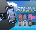 クロネコDM便のみ送料無料【iPhone5/5S/5C/iPod touch第5世代/第6世代対応アームバンド】レッド/ブルー/ビビットピンク/シルバー/ブラック/ホワイト エクササイズやジョギングに便利! (アイフォン5 スマホケース)
