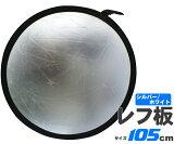 **【105cm丸レフ板(シルバー/ホワイト)】専用の収納ポーチ付き!