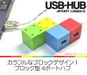 送料無料【USBハブ/4ポートUSB2.0】カラフルなブロック型デザイン