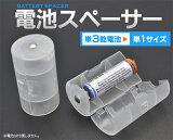 電池スペーサー [単3乾電池→単1乾電池] 乾電池サイズを変換