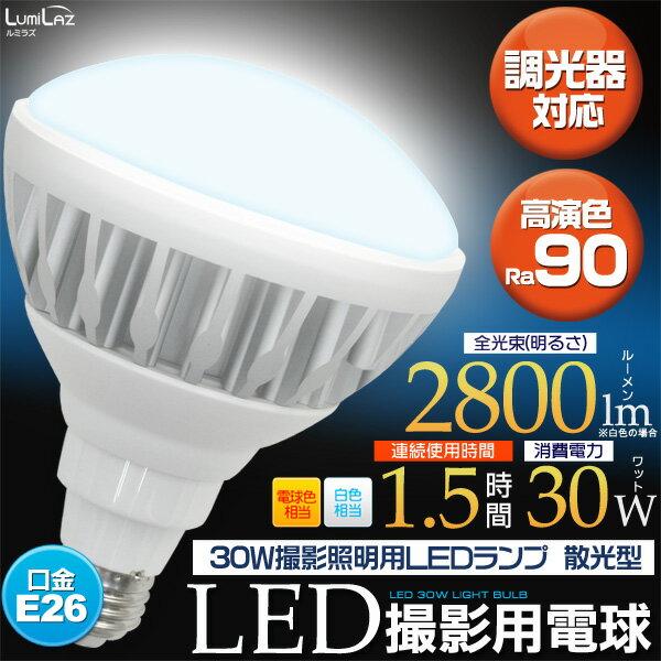 【撮影照明用高演色Ra90-LEDランプ(散光型)/30W/口金E26】白色2800lm/…...:r-mart-plus:10007935