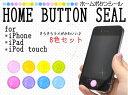 メール便送料無料8色セット【iPhone/iPad/iPod...