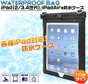 送料無料【各種iPad用防水ケース(コンパス付き)】ブラック マリンスポーツやアウトドアに最適 (アイパッド初代 iPad2 新しいiPad iPad Retina iPadAir)